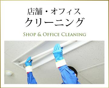 店舗・オフィスプロの掃除