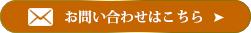 おそうじ本舗新崎駅前店のお問い合わせはこちら