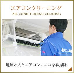 エアコン分解洗浄